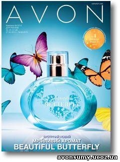 виртуальный каталог продукции Avon
