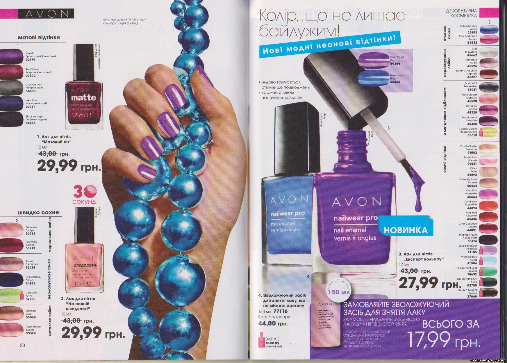 На этих страницах каталога Avon 06 2011 представлены следующие